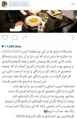 پست سوشا مکانی درباره هک شدن اینستاگرامش