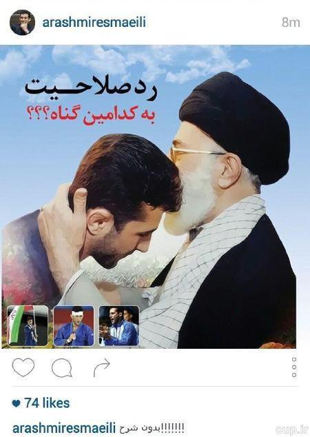 واکنش آرش میراسماعیلی به رد صلاحیتش (تصویر)
