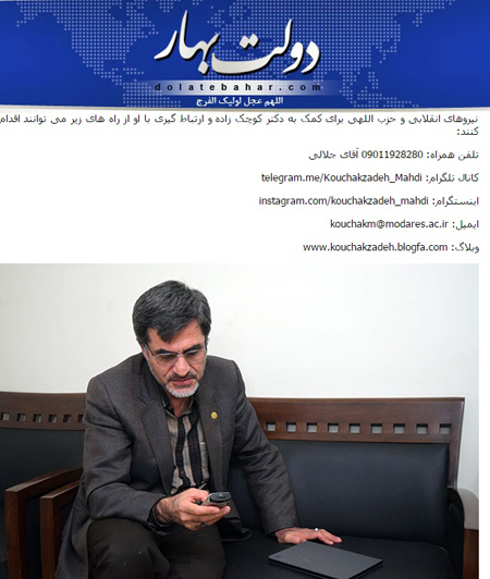 ائتلاف نماینده تهران با فامیل و آشنایان