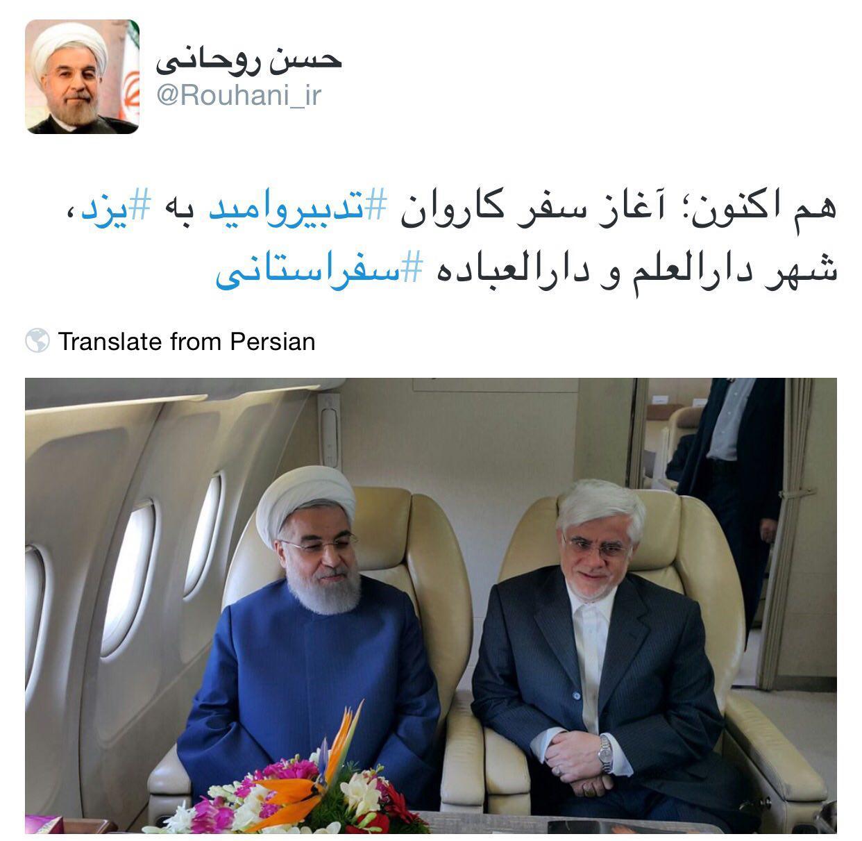 روحانی به همراه عارف راهی یزد شد (تصویر)