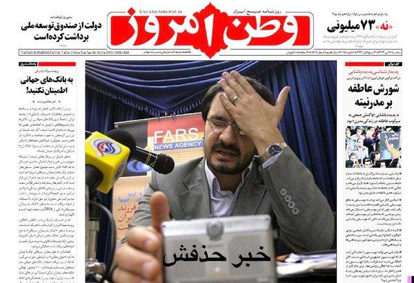 تیتر متفاوت روزنامه تندرو پس از اعلام نتایج انتخاباتی (تصویر)