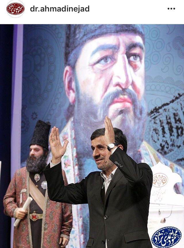 احمدی نژاد در رفتاری کودکانه خود را
