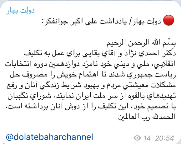 واکنش جوانفکر به ردصلاحیت احمدینژاد
