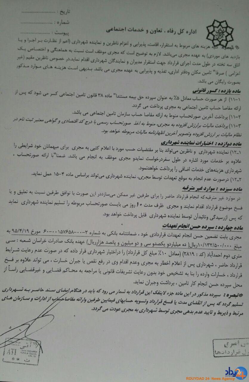افشای سند تازهای از تخلفات شهرداری(+سند)