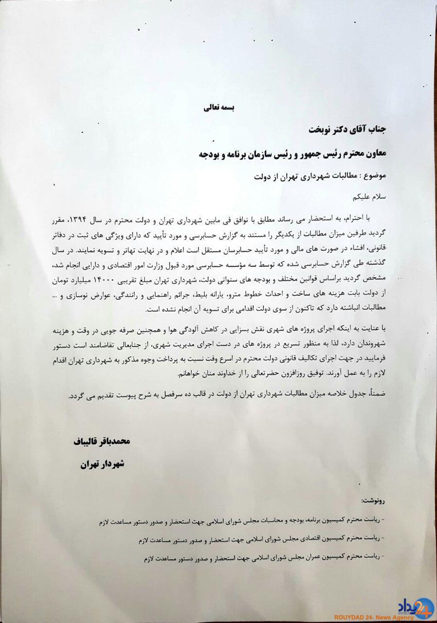 جزییات جلسه نجفی با نوبخت درباره مطالبات شهرداری از دولت + اسناد