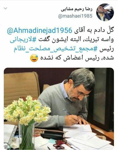 واکنش پسر مشایی به رئیس جدید مجمع تشخیص مصلحت نظام