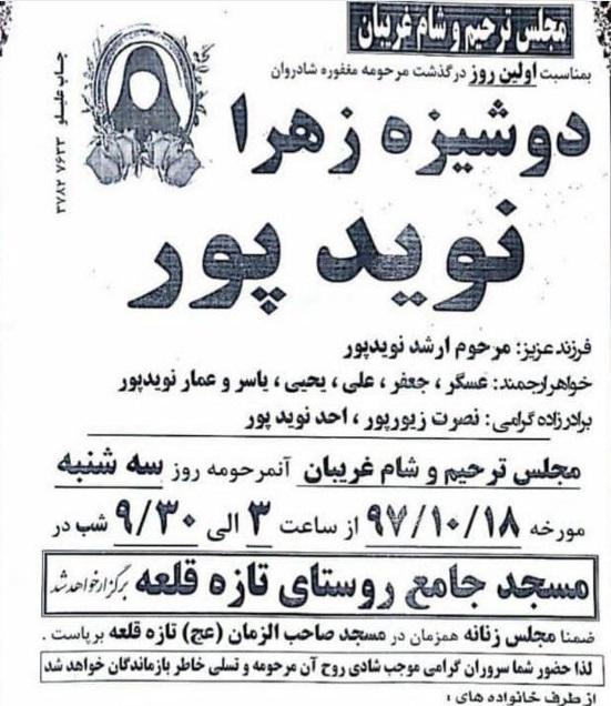 آگهی درگذشت زهرا نویدپور +عکس