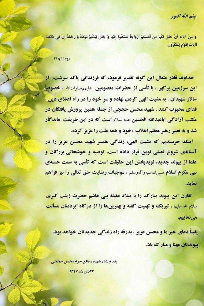 واکنشها به ازدواج مجدد همسر شهید حججی +عکس