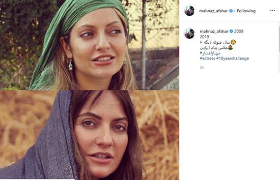 تغییر نکردن چهره مهناز افشار در یک دهه گذشته +عکس