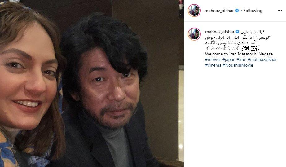 سلفی مهناز افشار با بازیگر مطرح ژاپنی +عکس