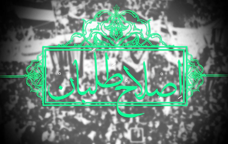همراهان خاتمی و میرحسین در حزب ایثارگران اصلاح طلب/ جواد امام دبیرکل شد