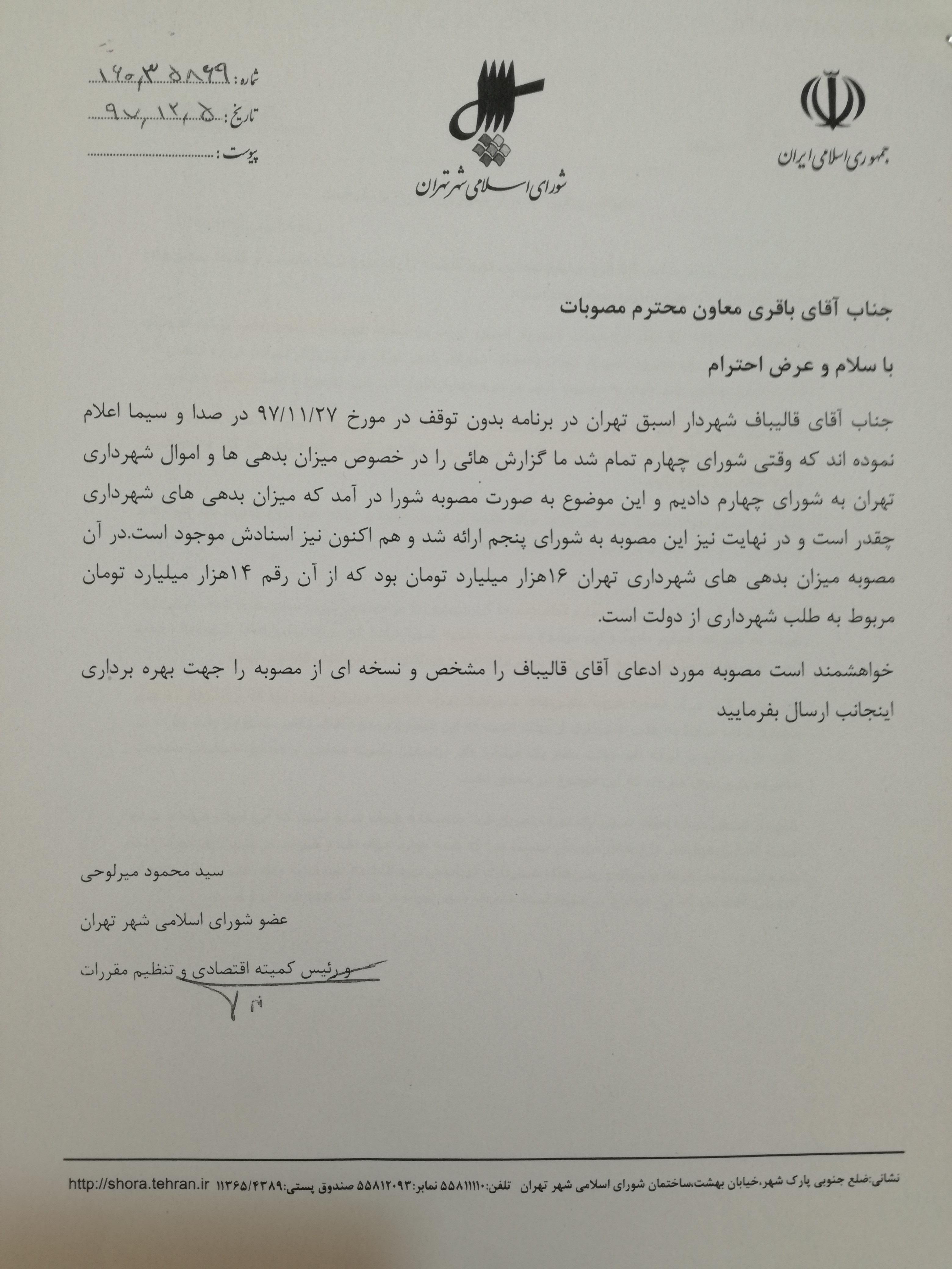 ماجرای اختلاف قالیباف و میرلوحی بر سر میزان بدهی شهرداری +اسناد