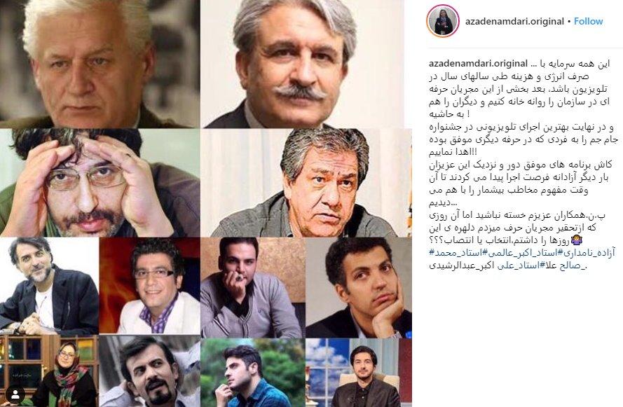 کنایه آزاده نامداری به رضا گلزار +عکس