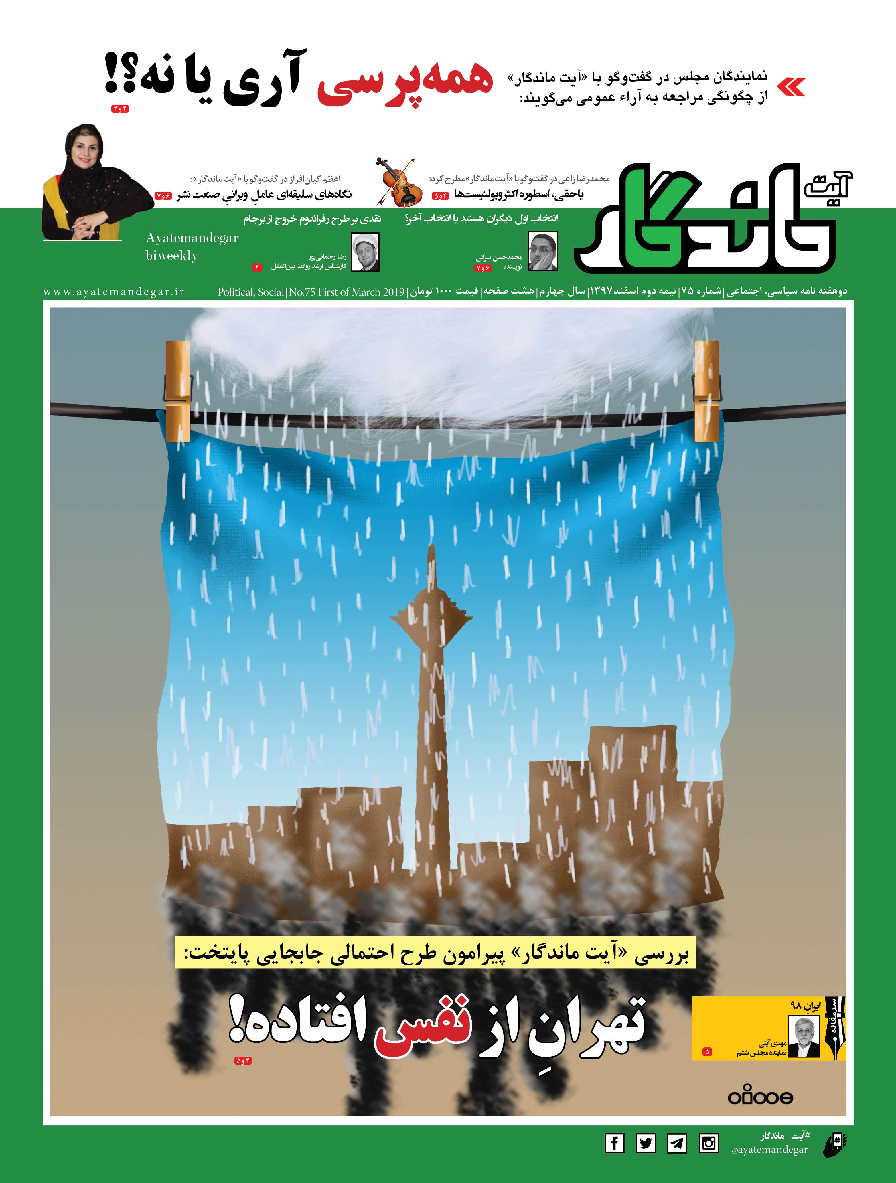 هفتاد و پنجمین شماره دوهفته نامه آیت ماندگار منتشر شد