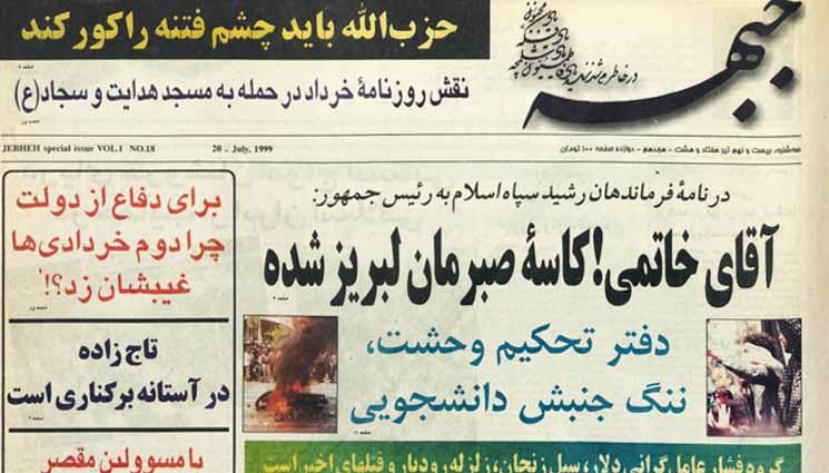 عاقبت خوش نامه تند سپاه به رئیس جمهور!
