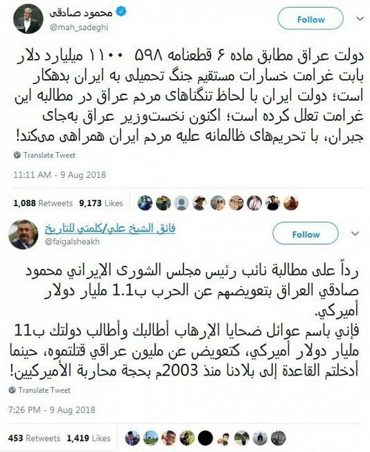 صادقی: دولت عراق بابت جنگ به ایران بدهکار است/ نماینده عراقی: ایران باید غرامت خون قربانیان عراقی القاعده را بپردازد