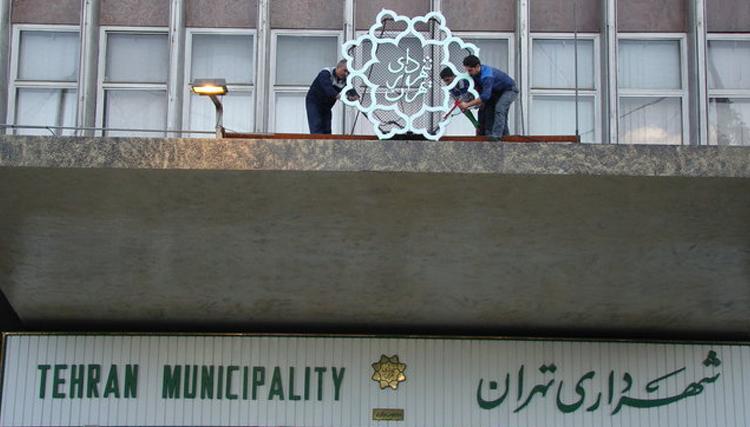 ماجرای استخدامهای خویشاوندی در شهرداری تهران چیست؟