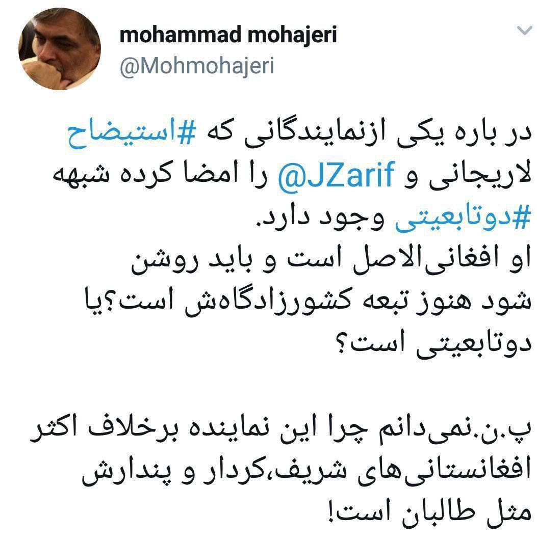یکی از نمایندگان اصولگرای مجلس اصالتاً افغانستانی است +عکس