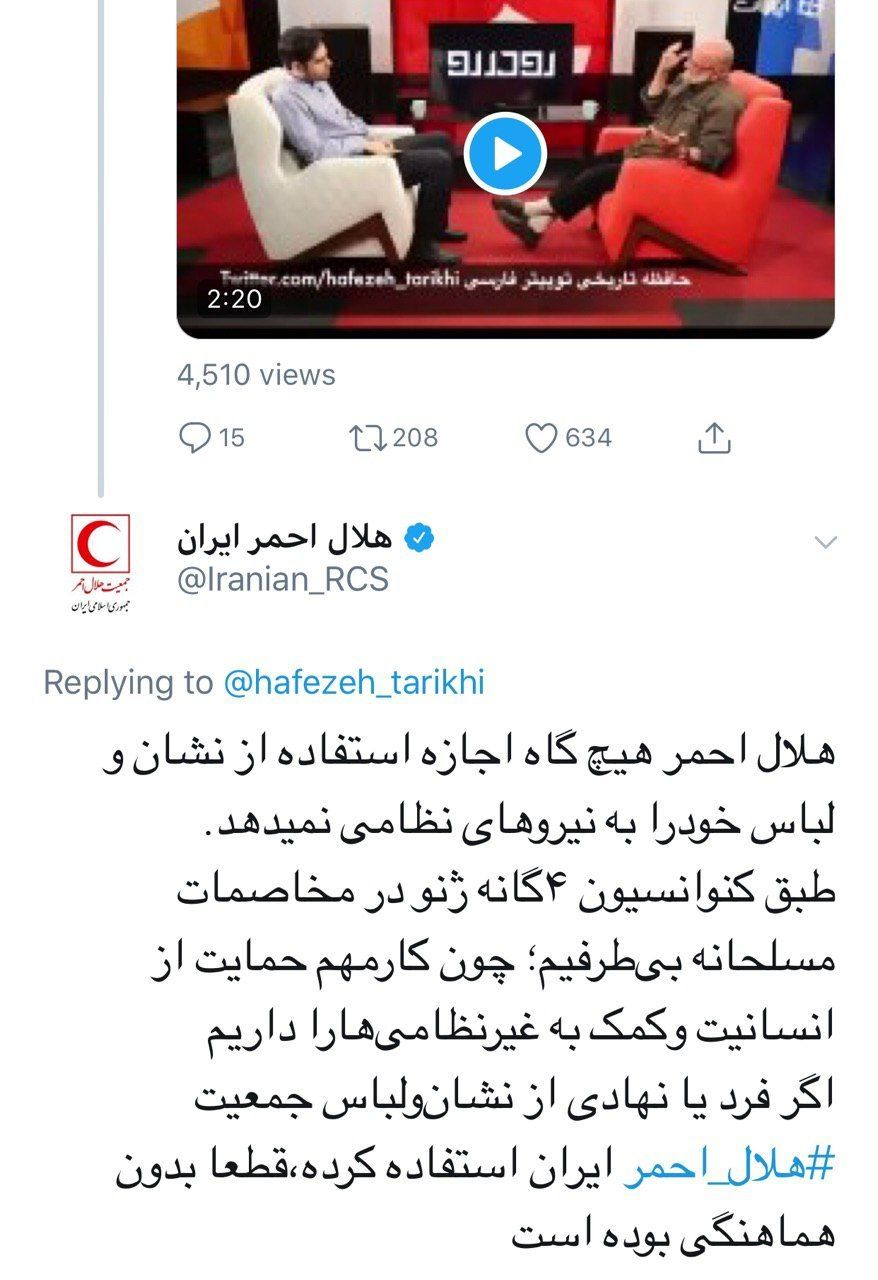 افشای اسرار اطلاعاتی محرمانه سپاه/ پوشش هلال احمر برای آموزش نظامی به القاعده +فیلم