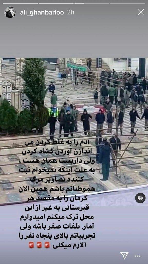 حادثه کرمان تشییع سردار سلیمانی