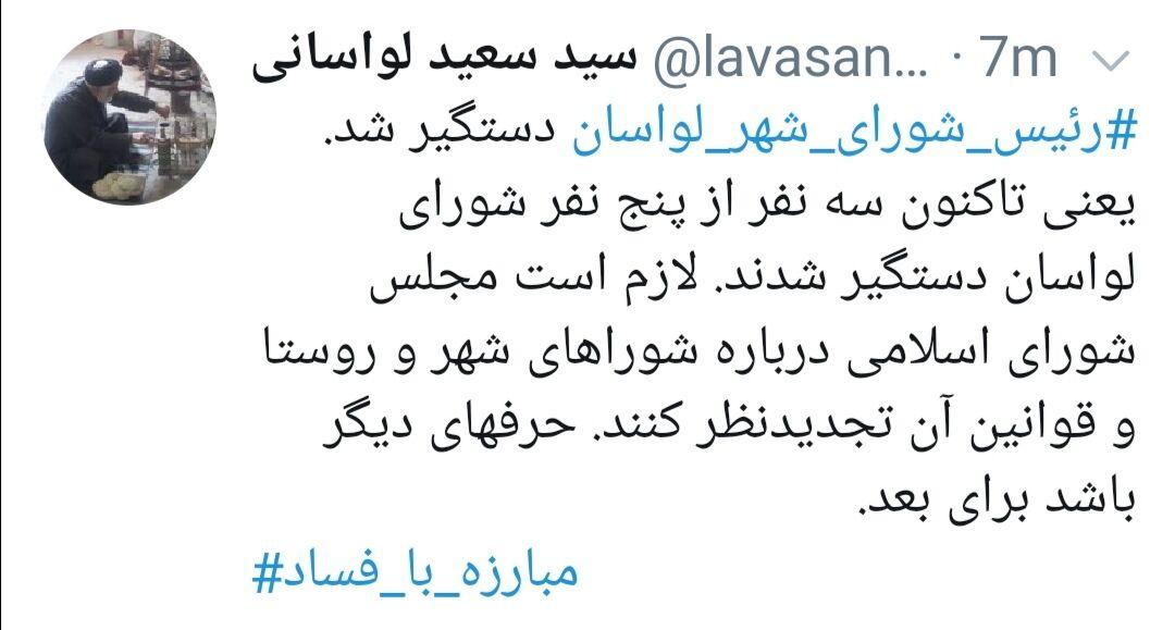شورای شهر لواسان