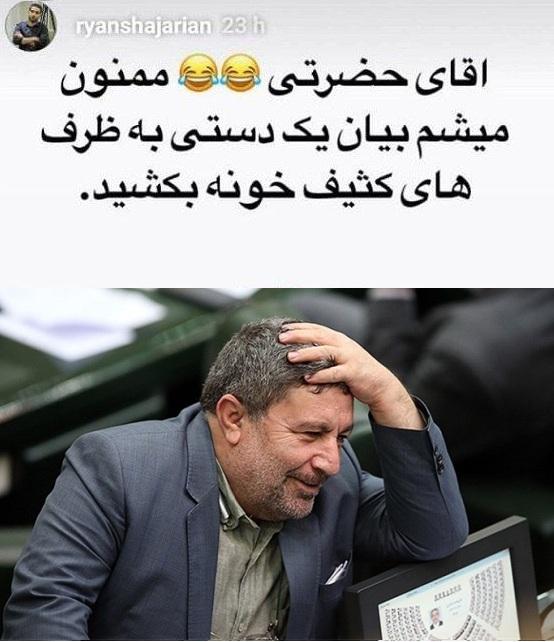 کنایه سنگین پسر استاد شجریان به نماینده مجلس! +عکس