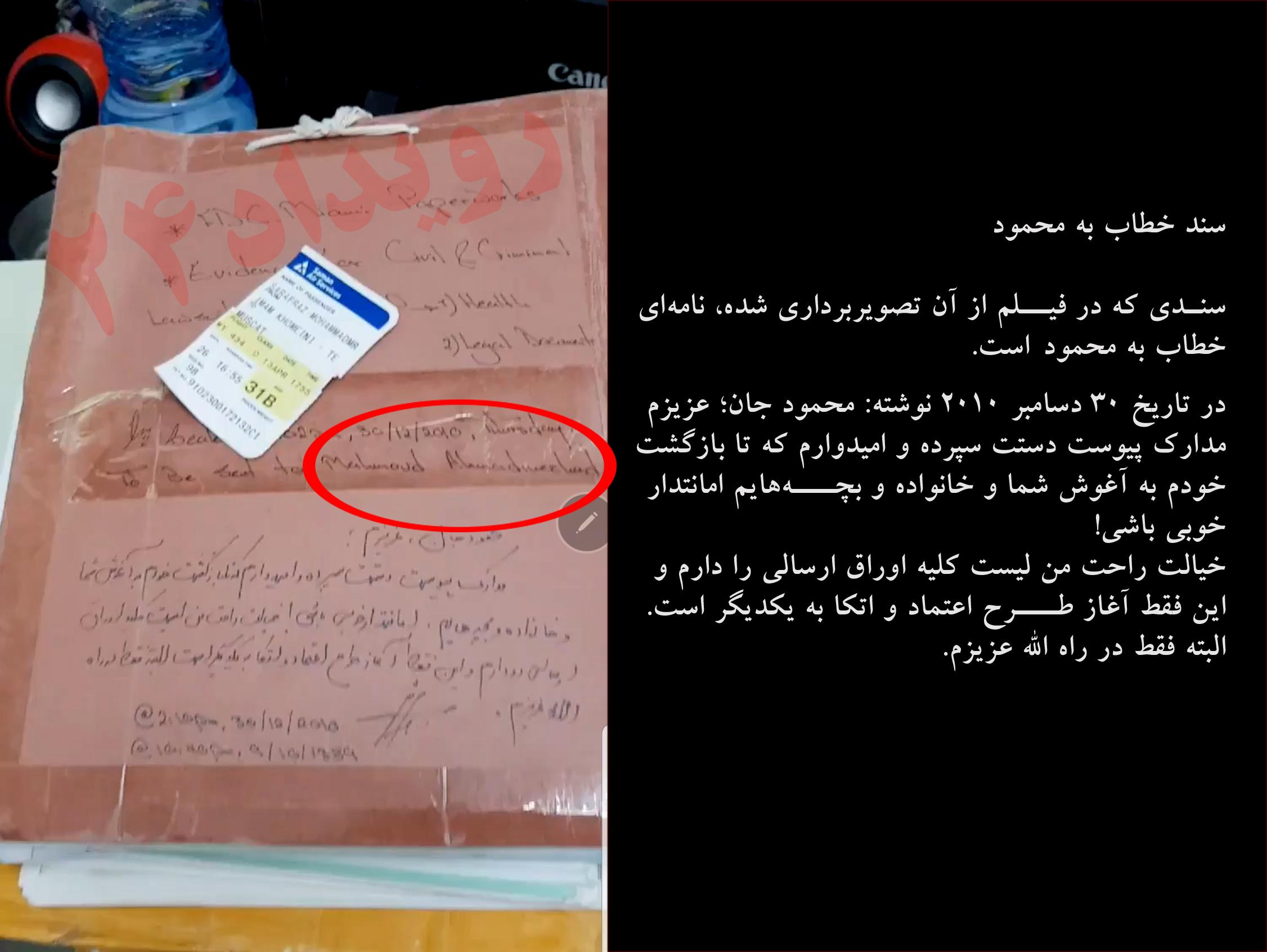 پای محمود احمدی نژاد به اسناد شهرزاد میرقلی خان باز شد/ جزئیات سندهایی که سرافراز از کشور خارج کرد  فیلم و عکس