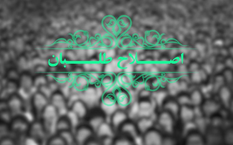 اخرین تغییرات در اردوگاه اصلاح طلبان برای انتخابات: امام آمد....
