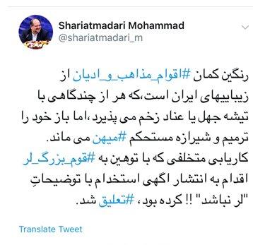 تعلیق مرکز کاریابی متخلف به دلیل توهین به یکی از اقوام کشور