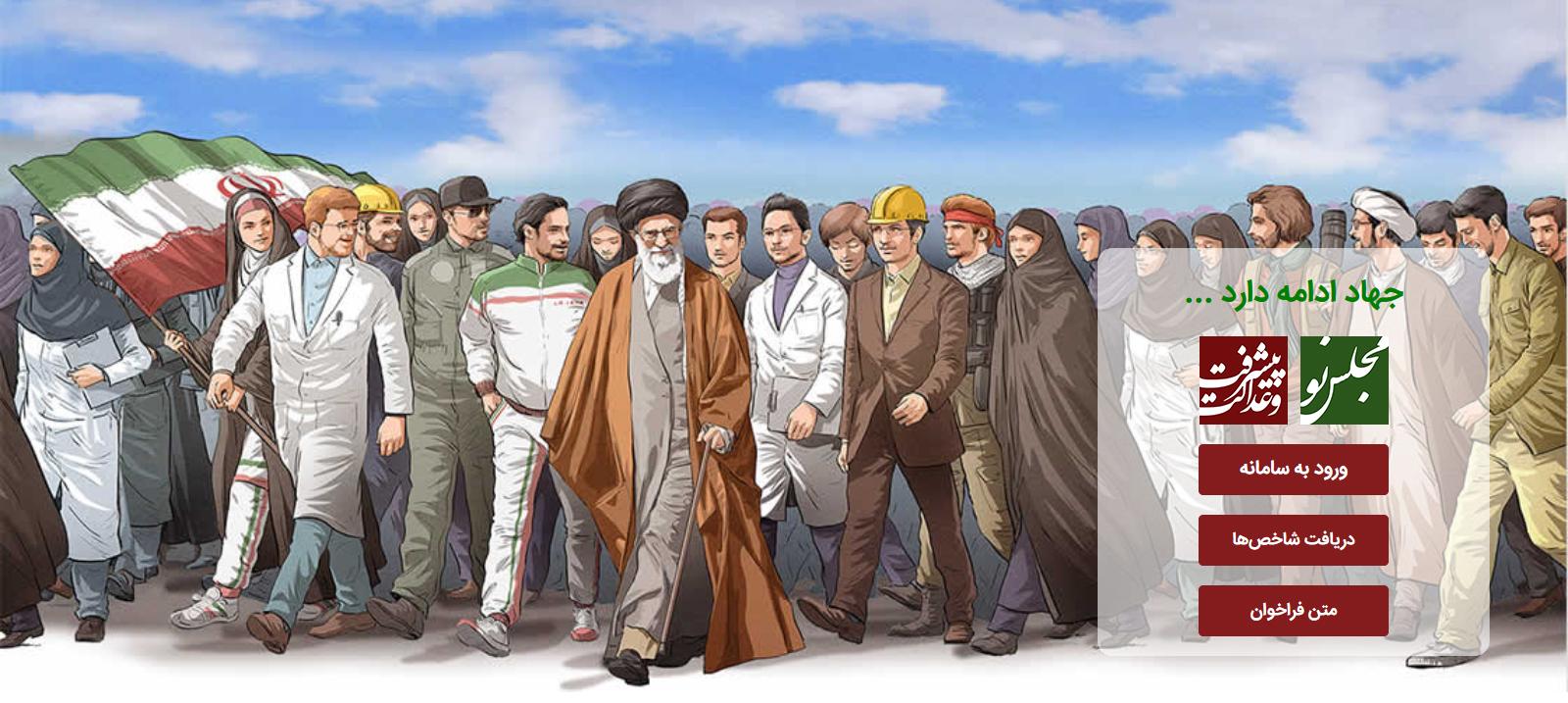 سردار قالیباف در آرزوی ریاست جمهوری/ مسیر پاستور از بهارستان می گذرد