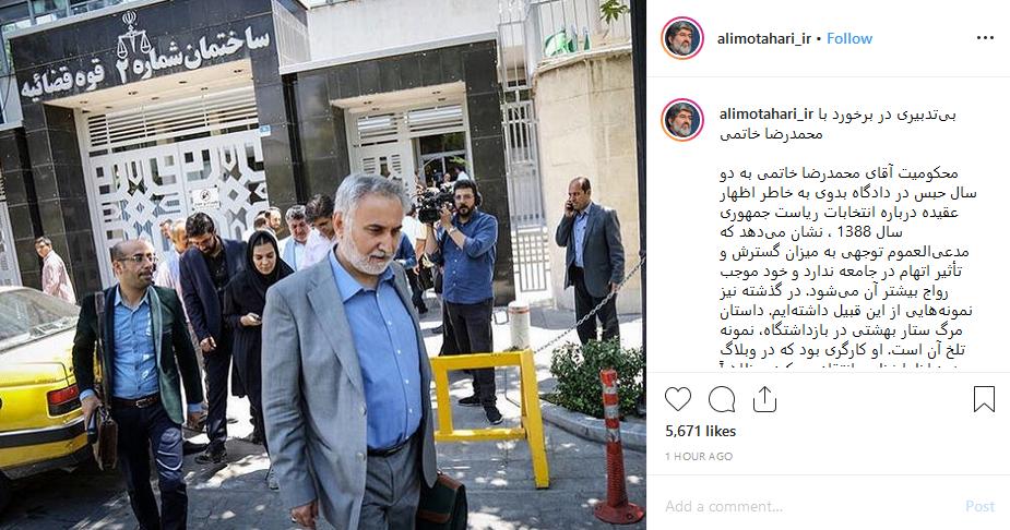 انتقاد علی مطهری از حکم زندان محمدرضا خاتمی +u;s
