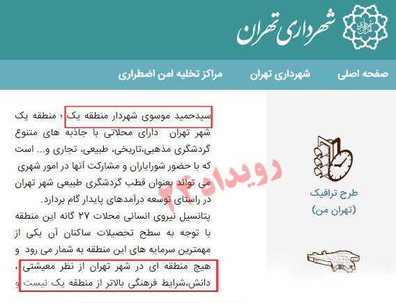 پولدارهای شمال تهران؛ بافرهنگترین مردم ایران شدند! / ادعای عجیب شهردار منطقه ۱