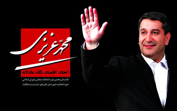 چهره روز: مدیر احمدی نژاد، سلطان بازار پوشک....