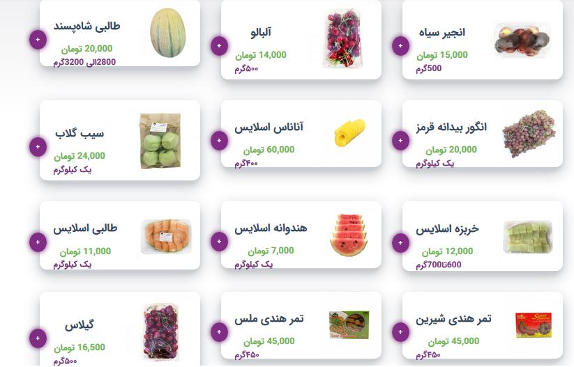 فعالیت غیرقانونی تره بارهای اینترنتی/هیچ نظارتی بر قیمت گذاری میوه در فضای مجازی نیست