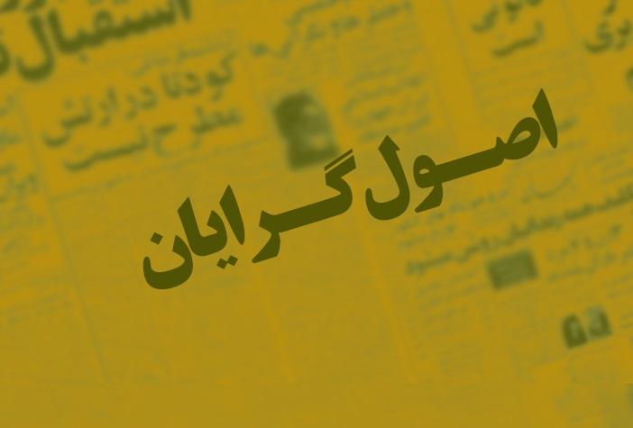 آتش زیر خاکستر اختلاف اصولگرایان گر گرفت