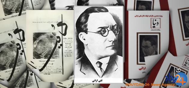 چهره ها / تقی ارانی، شیمیدان انقلابی