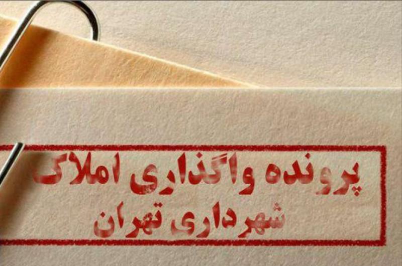 ۱۱۰۰ ملک شهرداری فقط کپی سندشان موجود است/ پایان تابستان ضربالاجل شهرداری برای بازپسگیری املاکش