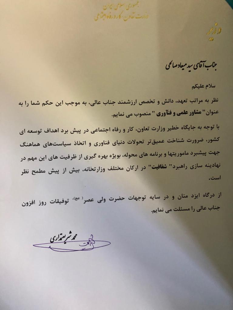 میعاد صالحی رفت؛ نعمت الله ایزدی آمد/ مدیر عامل صندوق بازنشستگی کشوری تغییر کرد