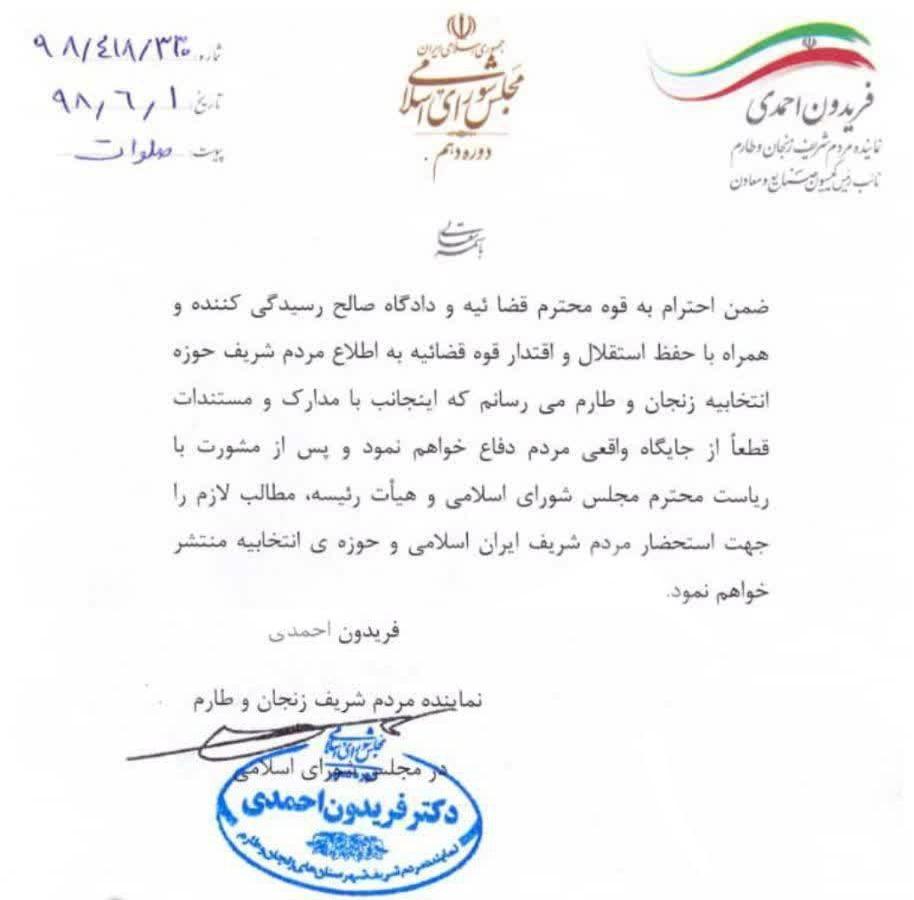 فریدون احمدی، اوین به جای وزارت ارتباطات!