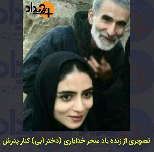 تصویری از مرحوم سحر خدایاری (دختر آبی) کنار پدرش