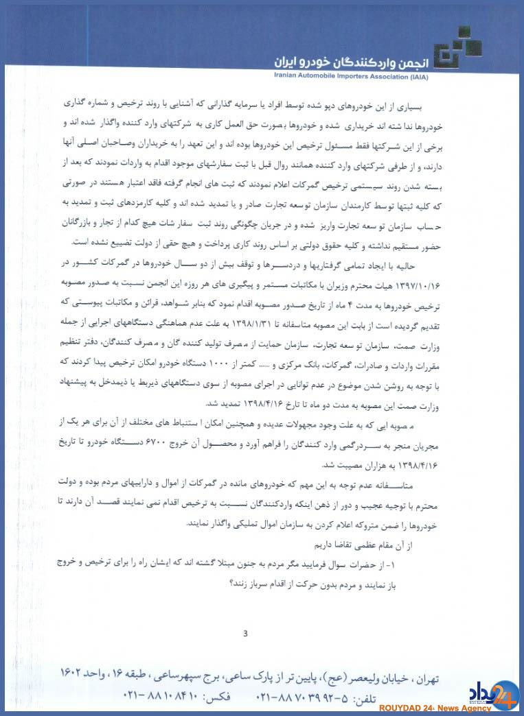 واردات خودرو به نماز جمعه رسید!/ وارد کنندگان دست به دامان موحدی کرمانی شدند +اسناد