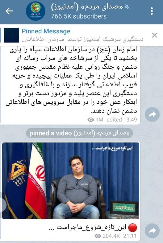 دستگیری روح الله زم آمد نیوز