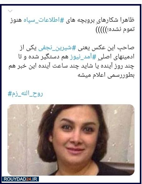 شیرین نجفی؛ دوست روح الله زم یا ادمین آمد نیوز؟/ روح الله زم چرا به عراق رفت؟