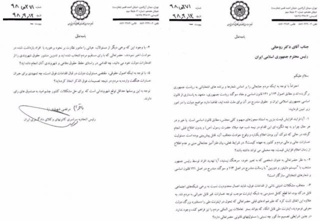نامه سرگشاده اتحادیه کانون وکلا به روحانی/ تهدید افراد با «سیستم مانیتور و دوربین» با شعارهای انتخاباتی سازگار نیست