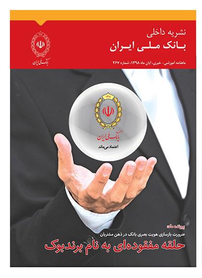 نشریه داخلی بانک ملی ایران