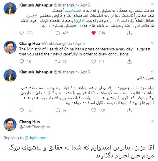 خط بطلان جمهوری اسلامی بر «نه شرقی نه غربی» / چرا وزارت خارجه سفیر چین را احضار نکرد؟