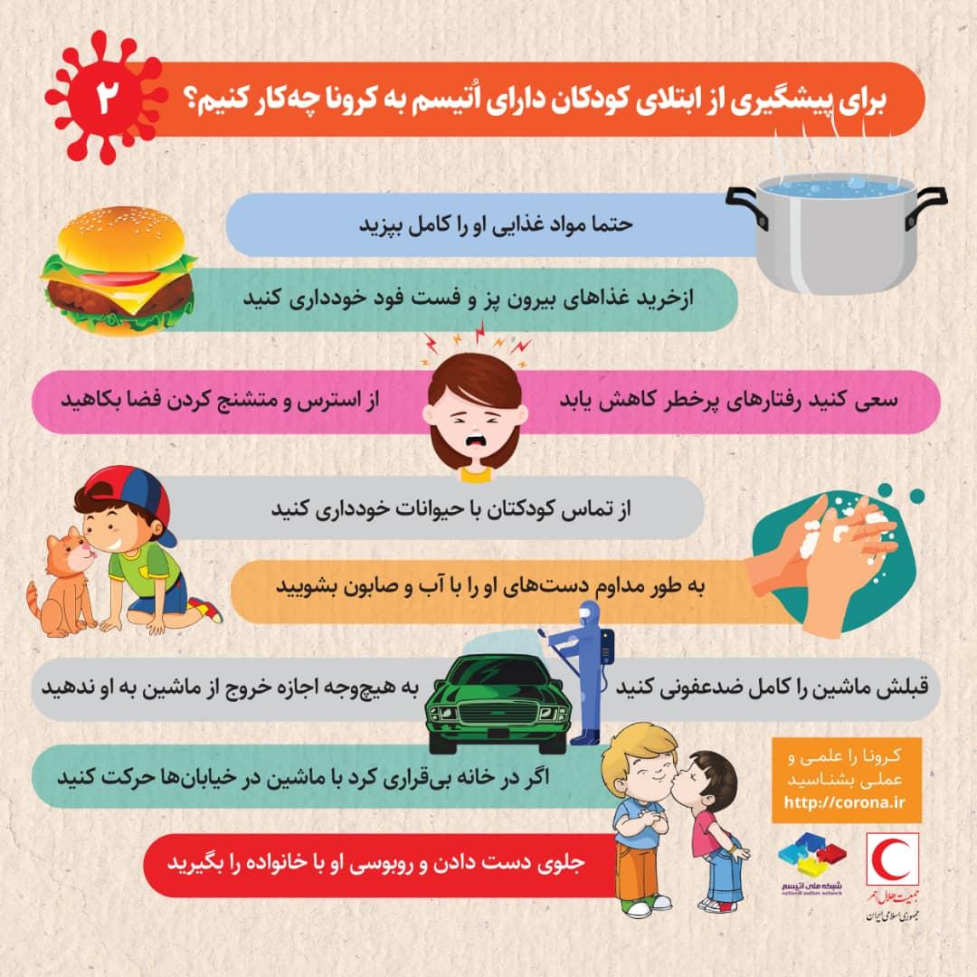 راهکارهایی برای پیشگیری از کودکان دارای اوتیسم به کرونا