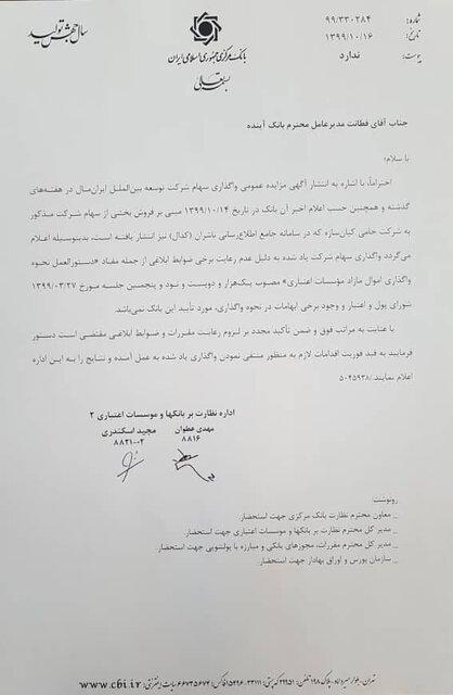 واگذاری سهام ایران مال