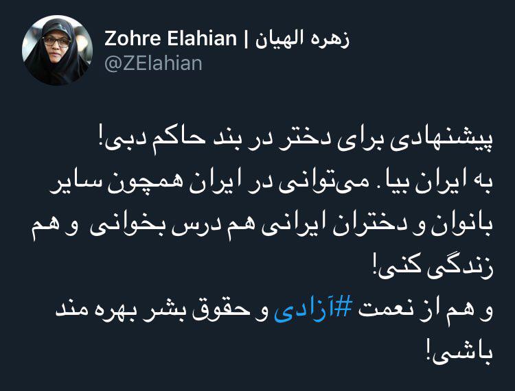 482207_126 اگر دختر حاکم دوبی به ایران بیاید، چه آزادیهایی دارد؟