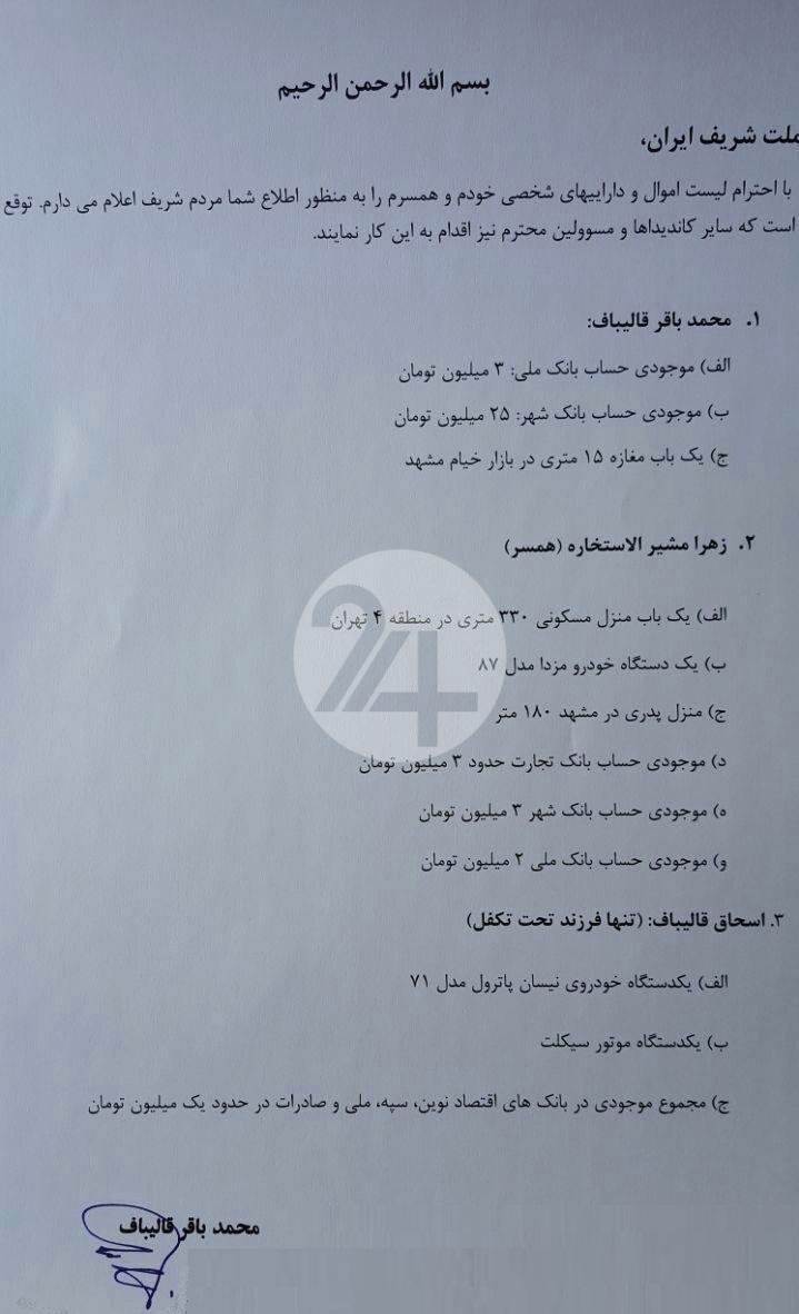 پای فرمانده سپاه قدس به پرونده شهردار سابق تهران باز شد/ پولهای حساب بانکی سه میلیون تومانی قالیباف کجا رفته بود؟